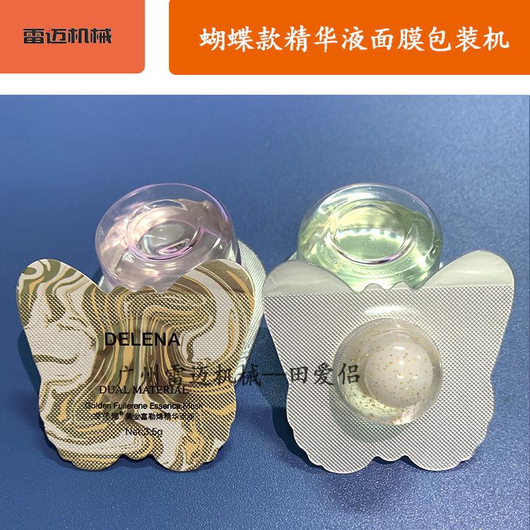 蝴蝶款精华液面膜包装机0