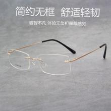 无框近视眼镜架女商务男士纯钛眼镜框配近视眼睛方形文艺商务镜框