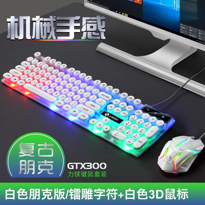 力镁GTX300发光键鼠套装USB键盘USB鼠标网吧发光游戏套件七彩背光