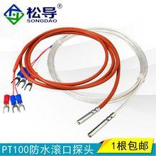 PT100铂热电阻硅胶耐高温防水滚口探头 PT100高精度温度传感器