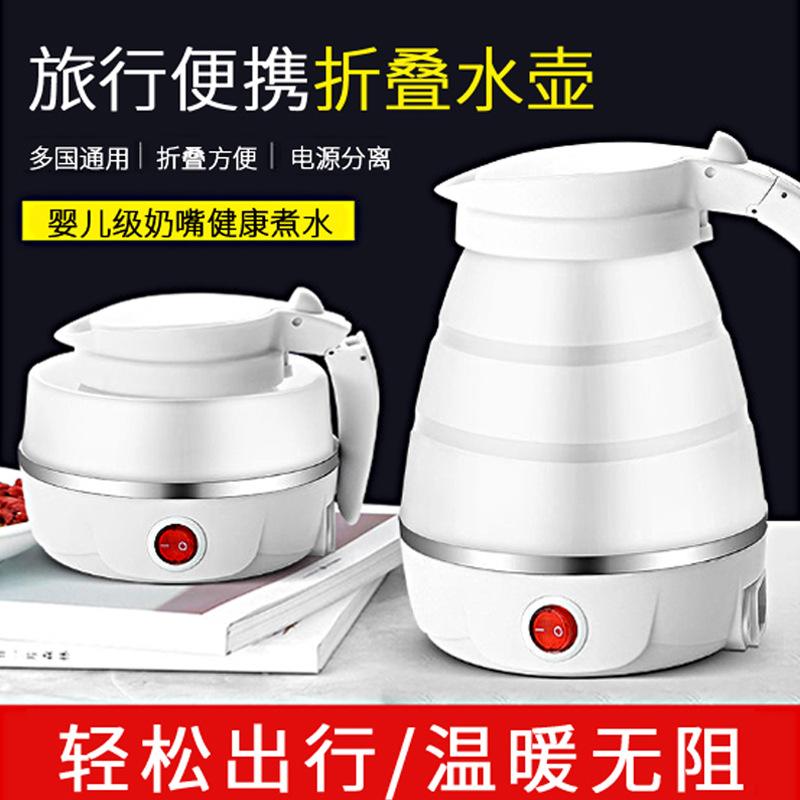 迷你折叠水壶硅胶耐高温电热水壶便携式小型户外旅行烧水壶可伸缩