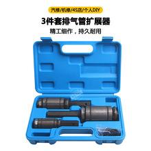 3件套排气管扩张器 高品质排气管修复工具 汽车专业维修工具