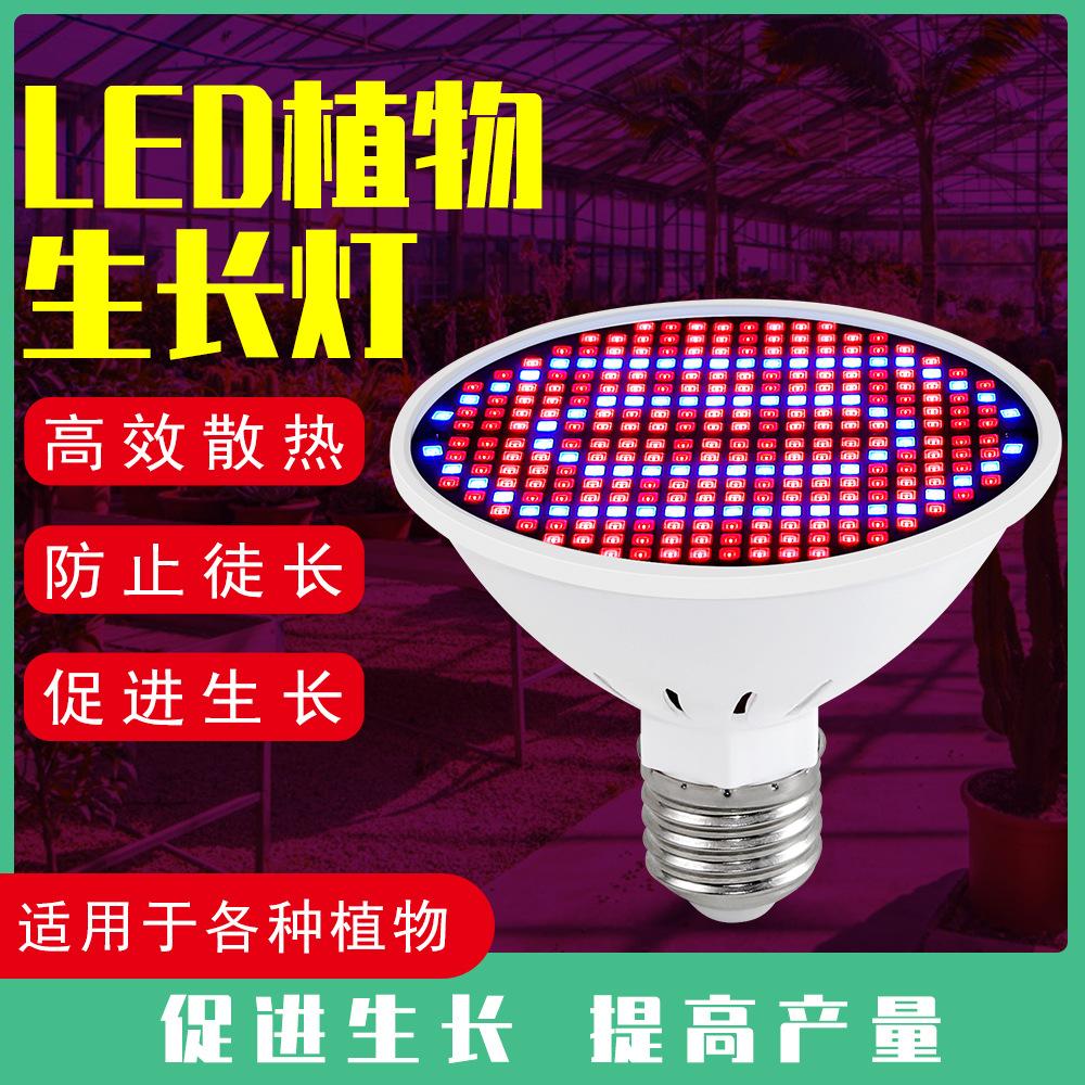 led植物灯220V育苗生长补光灯 E27红蓝光126灯200灯植物生长灯泡