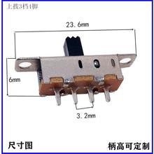 东莞立式单排三档拨动开关 1P3T直柄微型波动开关 三段式滑动开关