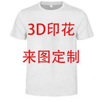 Мужская футболка AliExpress, горячий стиль, индивидуальная 3D цифровая печать с круглым вырезом и коротким рукавом, прямые продажи с фабрики, поддержка настройки