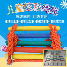 幼兒園裝飾梯麻繩軟梯爬梯兒童梯防滑木板梯訓練繩梯攀爬消防梯