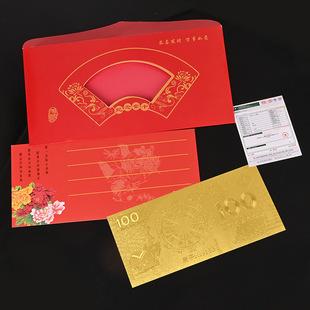 鼠年金箔钞纪念钞红包 福鼠迎财足金红包 保险商场公司年会礼物