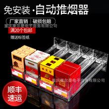 厂家直销超市自动推烟器单边烟架 便利店补货多功能展示架推进器