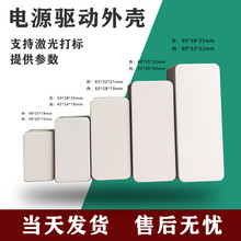 led驱动电源外壳 黑色罐胶接线盒防火阻燃塑料外壳 PC环保电源盒