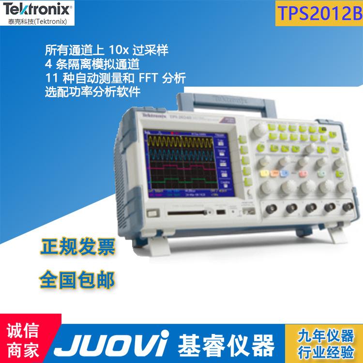 泰克TPS2012B示波器 数字存储示波器带宽200MHz 2通道示波器