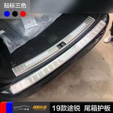 大众2019款途锐 改装专用 后护板 后备箱踏板 黑拉丝 不锈钢材质