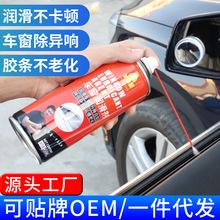 久牛星车窗润滑剂电动玻璃车窗升降润滑汽车用品清洁剂厂家直销