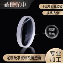 光学玻璃加工凸透镜镜片凹透镜投影仪石英聚光透镜三棱镜镜片镀膜