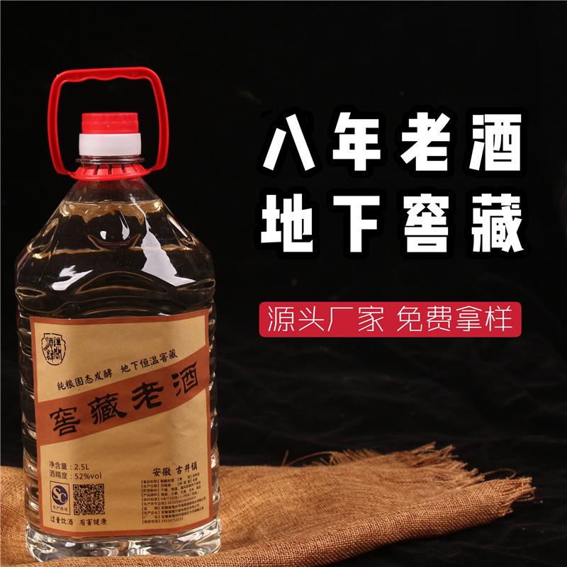 白酒厂家浓香型白酒药酒散装桶装粮食酒原浆窖藏老酒八年老酒