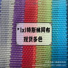 (錦都)多色1*1特斯林網布 PVC編織網 pvc方格 塑膠沙灘椅餐墊布