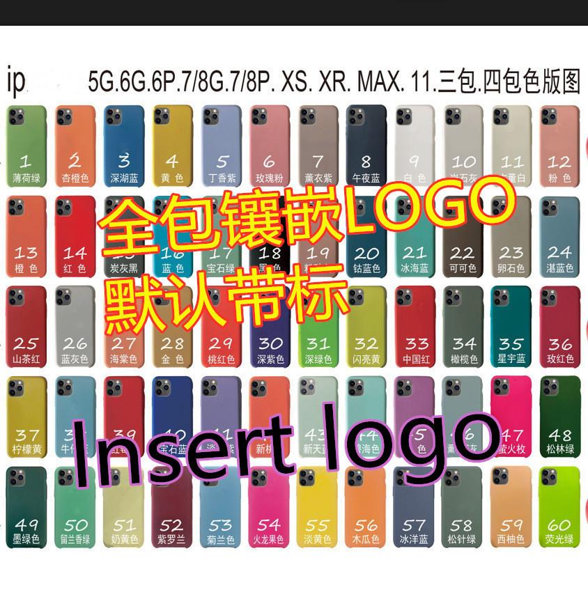 适用苹果iphone11/12pro全包液态硅胶手机壳带logo原装xr保护套