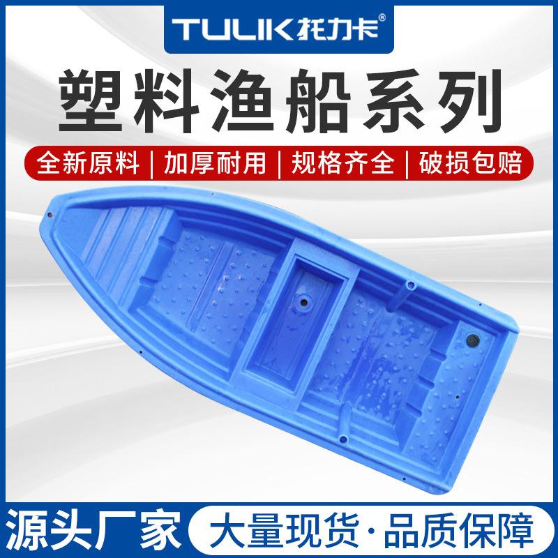 牛筋塑料船塑胶渔船加宽加厚小船钓鱼捕鱼打鱼船下网小型家用双层