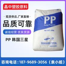 食品级 透明PP 韩国三星 BJ300 家用器具 塑料薄膜 阻燃级PP原料