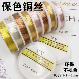 Color-preserving copper wire coil DIY handicraft materials hairpin jewelry ear jewelry manicure styling wire lead wire winding