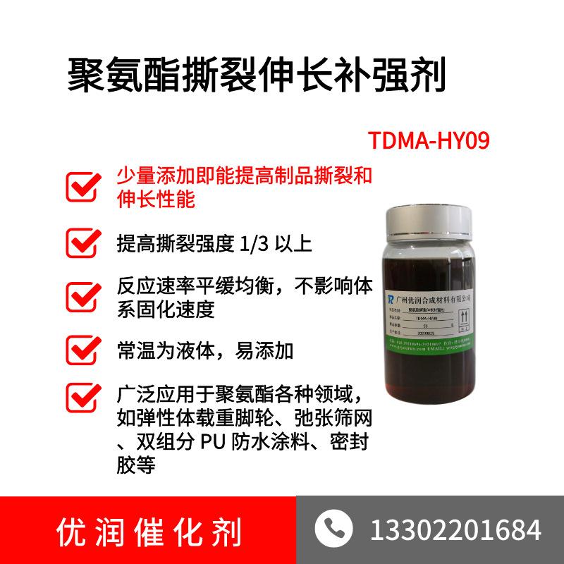 聚氨酯环保撕裂伸长补强剂TDMA-HY09