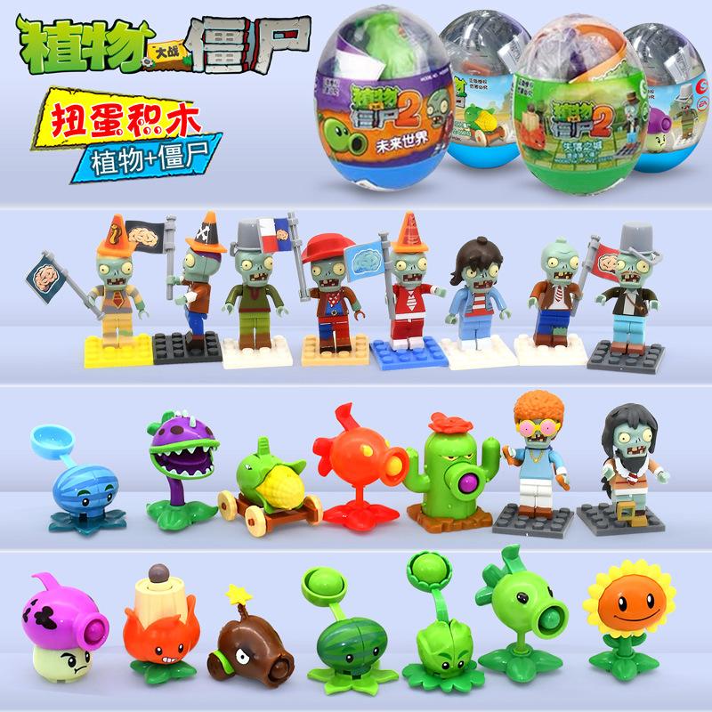 正版植物大战僵尸玩具积木扭蛋拼装兼容乐高小颗粒儿童玩具