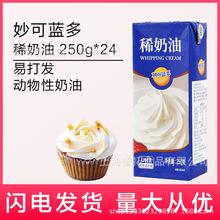 妙可藍多稀奶油奶油250g*24 動物性淡奶油整箱 烘焙甜點蛋糕原料