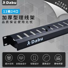 DABU/大步12档24口加厚型电话网络网线1U理线架机房机柜综合布线