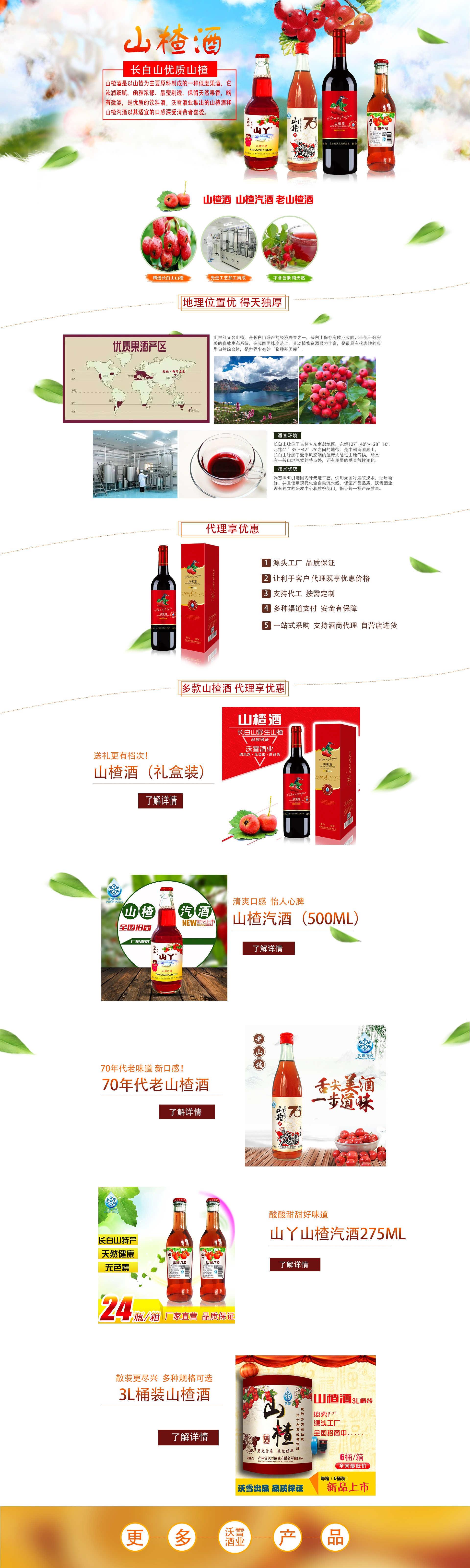 山楂酒代理,选沃雪,散装山楂酒品质更佳,沃雪酒业推出的山楂酒和山楂汽酒以其适宜的口感深受消费者喜爱。