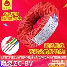 金龍羽電線 ZC-BV-6平方阻燃銅芯國標單塑單芯硬電線家裝空調線