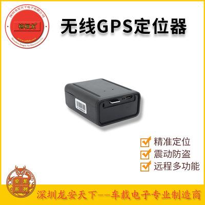 无线定位器 车载定位设备北斗GPS大容量可充电定位器免安装持久版