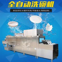 酒店飯店全自動洗碗機 餐廳食堂不銹鋼餐盤清洗烘干消毒一體機