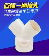 y型三通浴霸100排氣管鋁箔管軟氣管排風風管PVC接頭塑料異徑通風