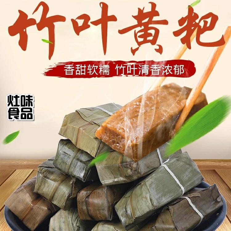 厂家四川特产传统手工绿色食品宜宾灶味竹叶糕香糯黄粑250g袋批发