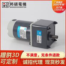 特價微生物降解馬桶旱廁4D60-24GN-18S4GN90K直流電機24V減速電機