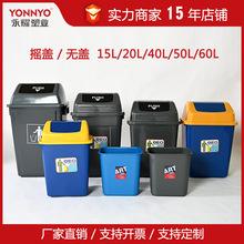 塑料垃圾桶摇盖无盖垃圾桶60L学校分类垃圾桶楼道卫生间垃圾箱20L