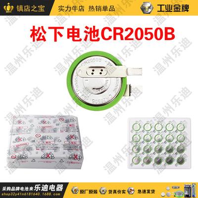 货源松下CR2050B 3V汽车胎压监测电池可替代MAXELL CR2450HR批发