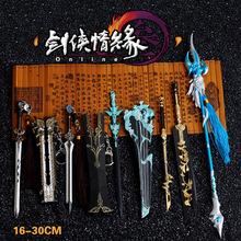 剑网三周边游戏人物橙武器纯阳长歌古风鞘剑金属模型摆件