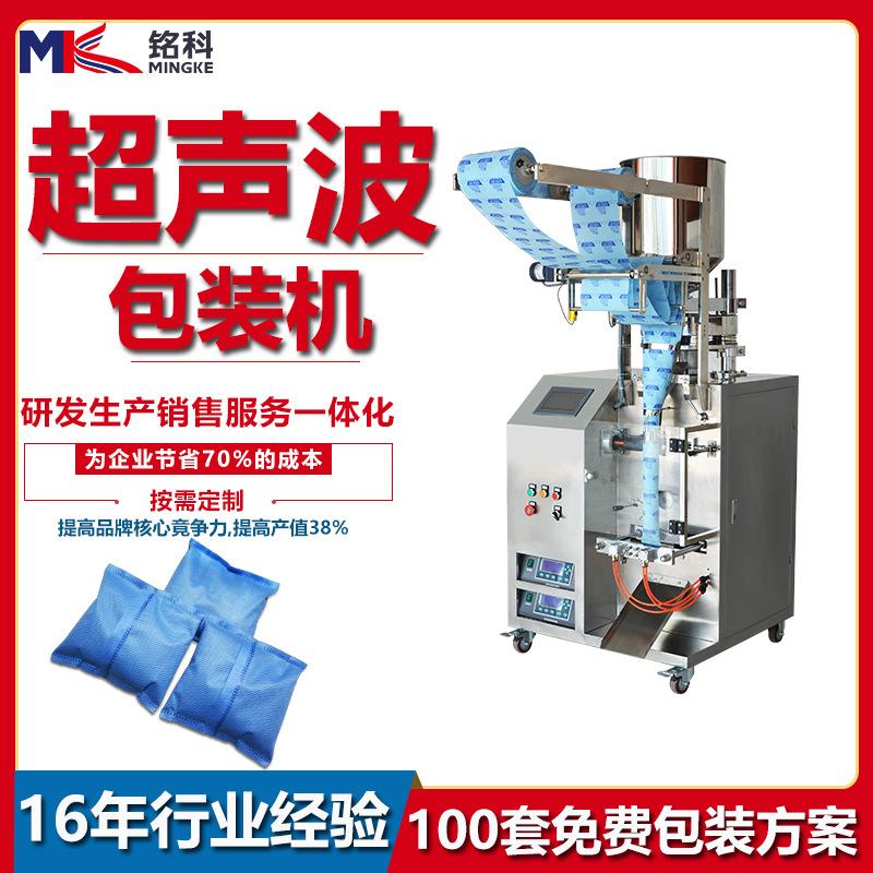 铭科全自动发热包包装机 活性炭干燥剂高速稳定多功能定量包装机