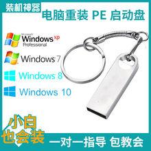 系统U盘装机优盘电脑系统盘一键安装WIN7旗舰版纯净多功能启动U盘
