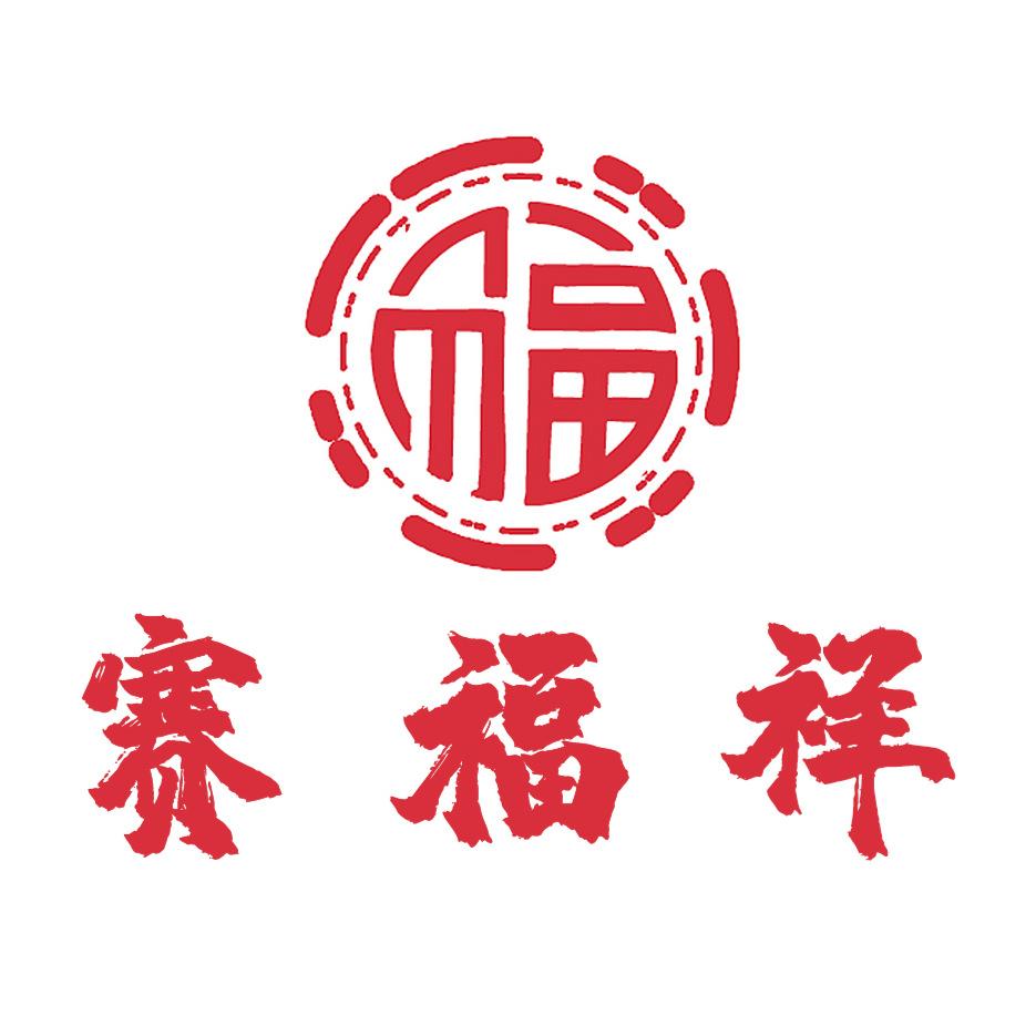luoyangsaifuxiang1688:瑞