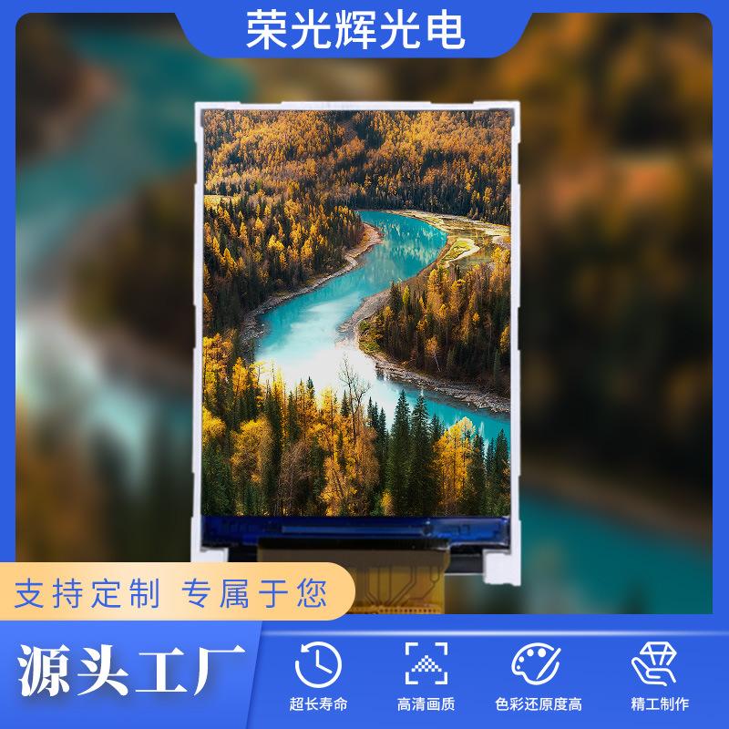 2.0寸TFT高清LCD液晶显示屏st7789v插接22pin240320ips全视角彩屏