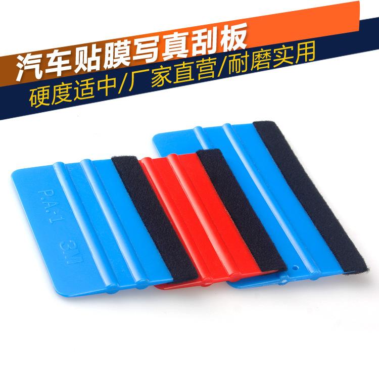 带M带布刮板 绒毛带M四方刮板 贴膜工具 贴膜刮板 汽车贴膜工具