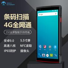 蓝畅S50安卓4G全网通5.5寸PDA条码扫描数据采集器盘点机扫描枪