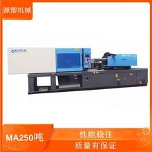 出售寧波海天MA250噸伺服二手注塑機 塑料成型機械注塑機轉讓