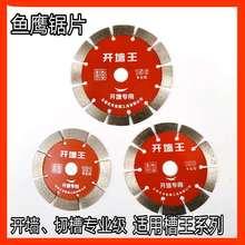 鱼鹰锯片 121锯片133锯片156 金刚石锯片适用于槽王开槽机 切槽机