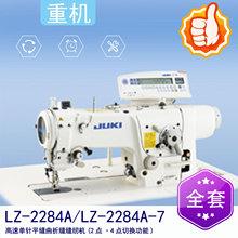 LZ-2284A-7电脑高速单针平缝曲折缝缝纫机 电脑人字车