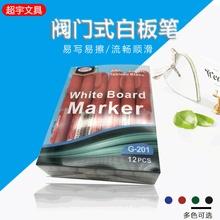 超宇G-201厂家直销 四色可擦易写定制水性阀门式白板笔