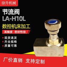 厂家直销节流阀LA-H10L 液压调速液压系统注塑机配件节流阀