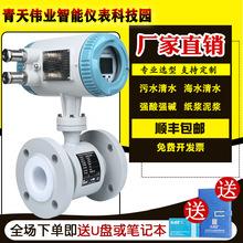 廠家直銷測水流量計智能污水電磁流量計 常規現貨液體電磁流量計