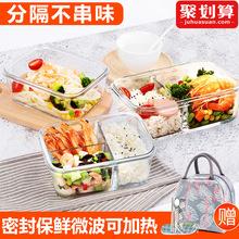 野餐水果分格保鮮盒冰箱微波玻璃隔碗帶蓋嬰兒輔食學生上班代餐盒